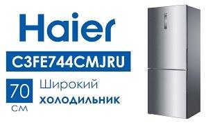 Холодильник Haier C3FE744CMJRU з нижньою морозильною камерою