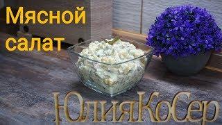 Вкусный Мясной салат / Рецепт Мясного салата / Мясной салат