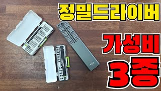 가성비넘치는 전동&정밀드라이버 3종..!!(ft…