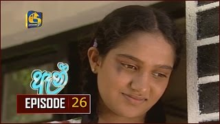 Anne Episode 26 |  ඈන් ... Thumbnail