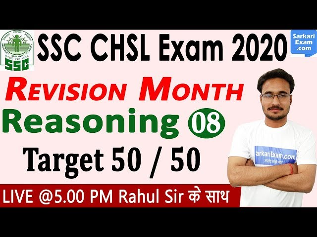 5.00 PM | SSC CHSL Exam 2020 | Target : 50/50 | Revision Month : Resoning By Rahul Sir