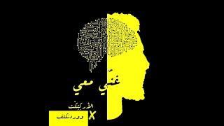 El Ärkitekt X Wardenclyph - 3'anni Ma3i (Official Lyrics Video) الأركتكت مع ووردنكلف - غني معي