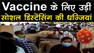 CoronaVirus India Update : Vaccine के लिए आंध्रप्रदेश में उड़ीं सोशल डिस्टेंसिंग की धज्जियां