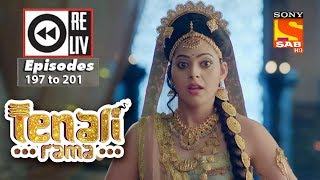 Weekly Reliv - Tenali Rama - 9th April  to 13th April 2018 - Episode 197 to 201
