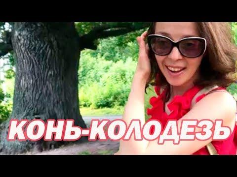 Путешествия по России - КОНЬ-КОЛОДЕЗЬ - Липецкая область экскурсии