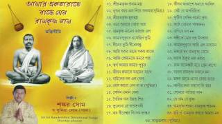 Download Hindi Video Songs - Sree Ramkrishna Pranam Mantra