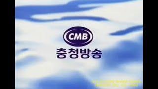 (대전미디어 0107-CMB-04) 'CMB충청방송 ID ~ YTN24 8시뉴스' 전후 방송영상~^^