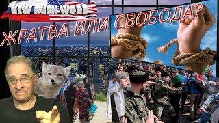 Жратва, свобода, рабство или Как нам реорганизовать Россию, часть 2 | Новости 7-40, 30.8.2019