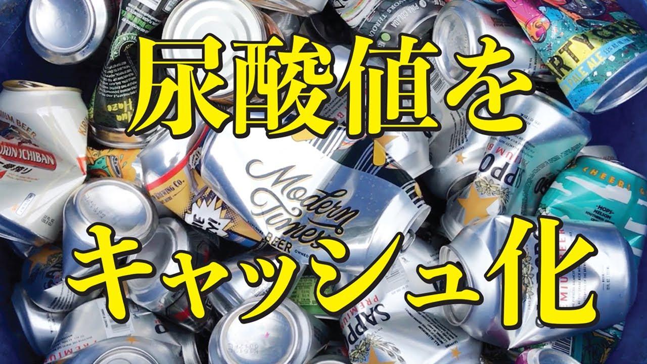 【アメリカエコ生活】ビールの空き缶をリサイクル