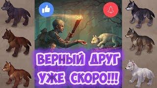ВЕРНЫЙ ДРУГ В GRIM SOUL / ЧТО НАС ОЖИДАЕТ В ОБНОВЕ! GRIM SOUL