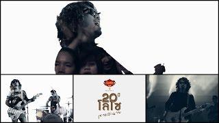 รักเธอจนวันตาย - เสก โลโซ【OFFICIAL MV】