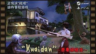 「Kwaidan ~吾妻邸怪谈~」影片