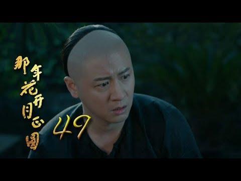 那年花開月正圓   Nothing Gold Can Stay 49【TV版】(孫儷、陳曉、何潤東等主演)