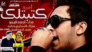 مهرجان العيد 2019 اللي هيكسر مصر || وكتبتلك - غناء و توزيع مخترع المهرجانات فيجو 2019