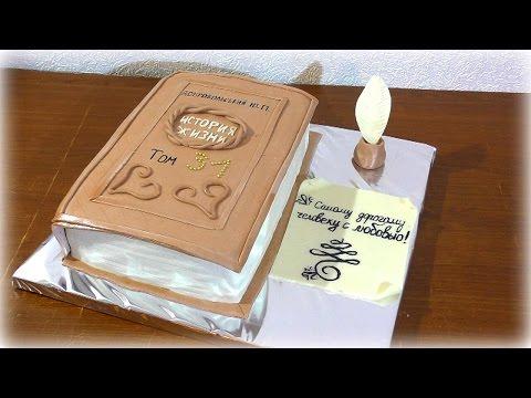 торт книга как сделать торт в виде книги Cake Book How To Make A Cake In The Form Of A Book
