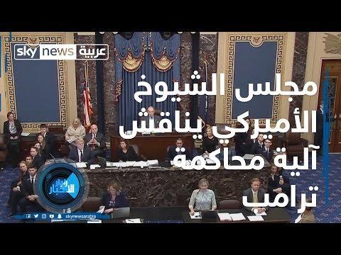 مجلس الشيوخ الأميركي يناقش آلية محاكمة ترامب  - نشر قبل 50 دقيقة