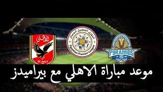 موعد مباراة الاهلي القادمة مع بيراميدز في الدوري والقنوات الناقلة | الخميس 18 ابريل 2019