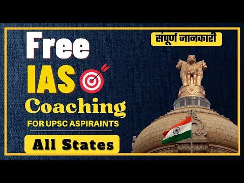 Free IAS Coaching : निशुल्क IAS Class की सम्पूर्ण  जानकारी | UPSC 2022 | Prabhat Exam