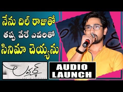 Hero Raj Tarun Speech @ Lover Movie Audio Launch | Dil Raju | Riddhi Kumar | NTV Entertainment