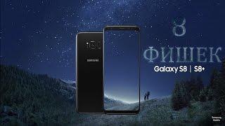 8 убойных фишек Samsung Galaxy S8/S8+