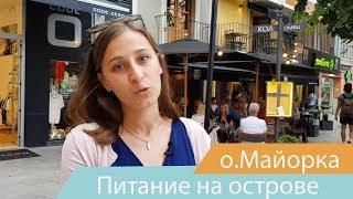 Питание на острове | о.Майорка | Испания | Советы путешественникам