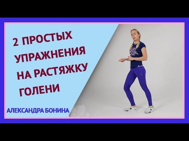 ►2 простых упражнения на РАСТЯЖКУ МЫШЦ ГОЛЕНИ. Как снять усталость с ног. Расслабление мышц ног.