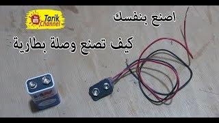 DIY - 01 - How to make 9v Battery Connect using old 9v battery.