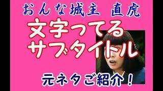 NHK大河ドラマ『おんな城主 直虎』の副題(サブタイトル)が、いろんな...