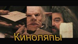 (киноляпы) в фильме Гарри Поттер и философский камень