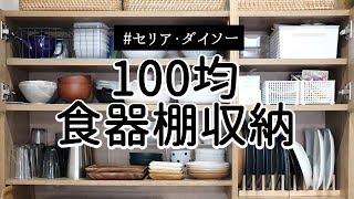【100均キッチン収納】食器棚をアクリル棚とディッシュスタンドで見える所をキレイに使いやすく(セリア・ダイソー)