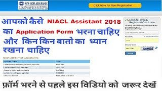 How To fill Application Form of NIACL Assistant 2018    Step By Step