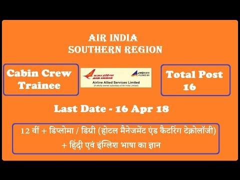 Cabin Crew Recruitment in Air India 2018 |16 Job Vacancies