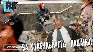 Есть такая профессия - Россию грабить! Чиновники в РФ: БЮДЖЕТ, КАРМАН, ПАТРИОТИЗМ #Чтопроизошло?