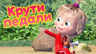 Маша и Медведь 🐻 Крути педали 🚵♂️  (серия 85) 🔥 Новая серия!