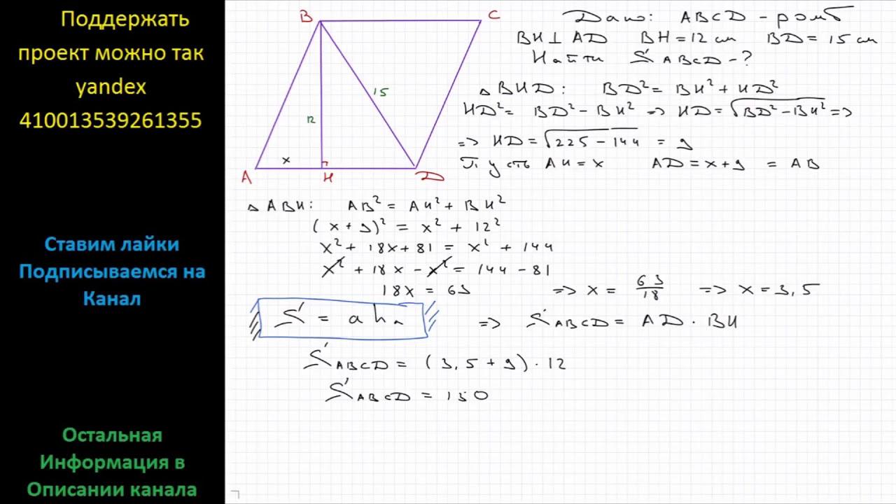 Решение задачи одна из диагоналей решение задач на материальный баланс по охт