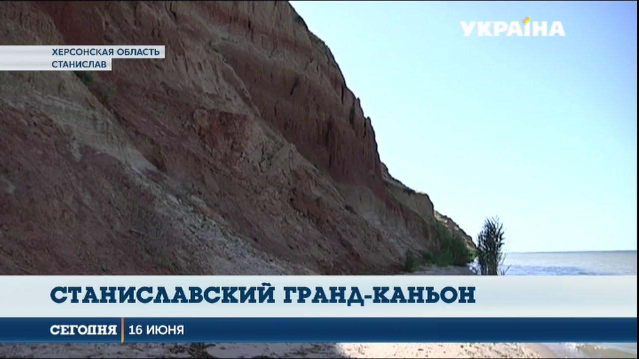 Глиняные горы вдоль берега села Станислав под Херсоном назвали Гранд-каньоном