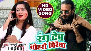 Nandani Swaraj (2019) का सुपरहिट होली VIDEO SONG Rang Deb Tohro Chiraiya Bhojpuri Holi Song 2019