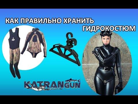 Как правильно хранить гидрокостюм для подводной охоты