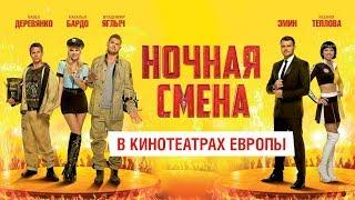 """Жаркая комедия """"Ночная смена"""" 8 и 9 июля в кинотеатрах Швейцарии!"""