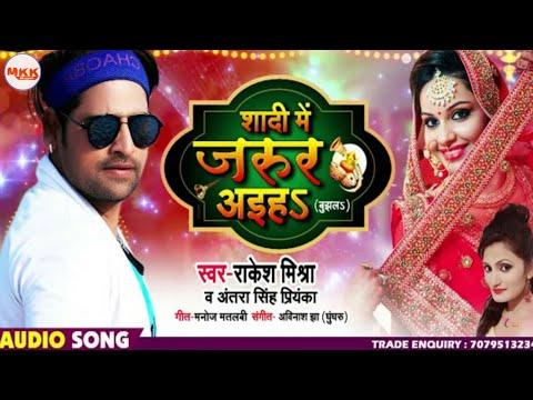 Shadi Me Jarur Aiha | शादी मे जरूर अइह | Rakesh Misra & Antra Singh Priyanka | Mkk Bhojpuri