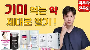 기미약 6종(전문 일반의약품) 성분&효과 비교 총정리 ※피부과전문의※