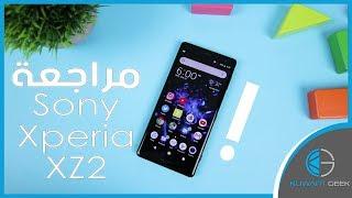 مراجعة السوني اكسبيريا اكس زد 2 - Sony Xperia XZ2 | سوني بشكل جديد