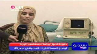 طبيبة ليبية تحول بيتها لمستشفى في مصراتة