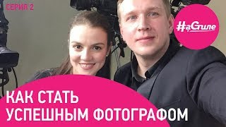Как стать успешным фотографом - Игорь Усенко о карьере, съемках в стиле ню, работе с глянцем