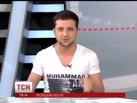 Владимир Зеленский   У меня еврейская кровь и я украинец!