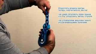 Съемный крюк X-077(Съемный крюк для укорачивания цепных стропов., 2013-11-18T11:31:10.000Z)