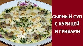 Рецепт сырного супа с курицей и грибами и сыром