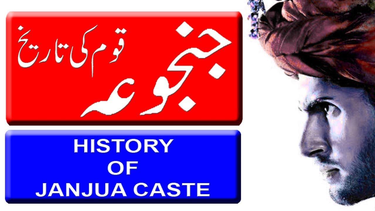 History Of Janjua Caste  ( جنجوعہ قوم کی تاریخ ) Historical Documentary In  Urdu/Hindi