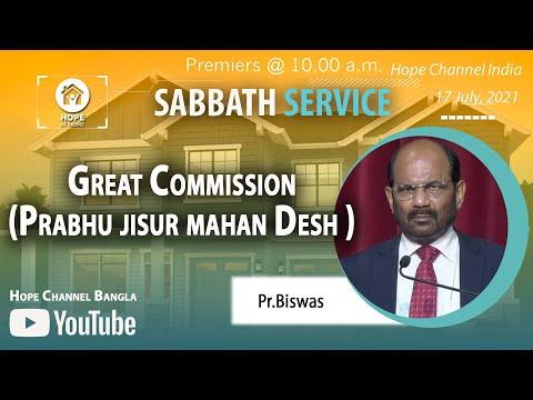 Bangla Sabbath Service |  Great Commission (Prabhu jisur mahan Desh )