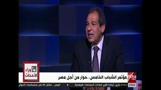 ما وراء الحدث| حسام الخولي: أطالب بمؤتمر خاص لحل مشكلة الزيادة السكانية